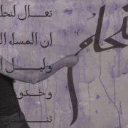 Tania Saleh, une voix entre Orient et Occident